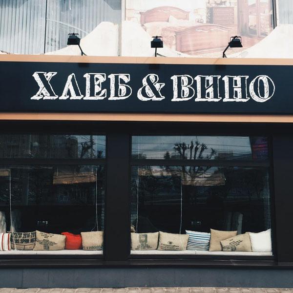 «Хлеб и вино», Тамбов.