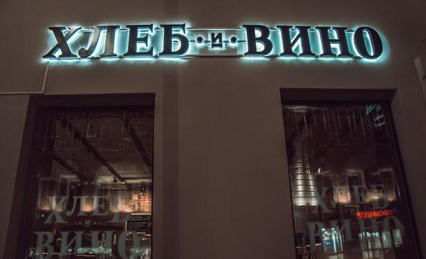 «Хлеб и вино», Москва.