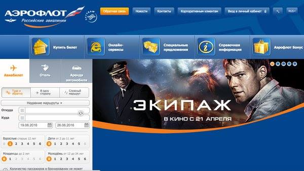 Рекламу «Экипажа», «Аэрофлот».