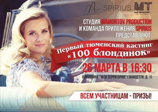 «Забег блондинок» в Тюмени.