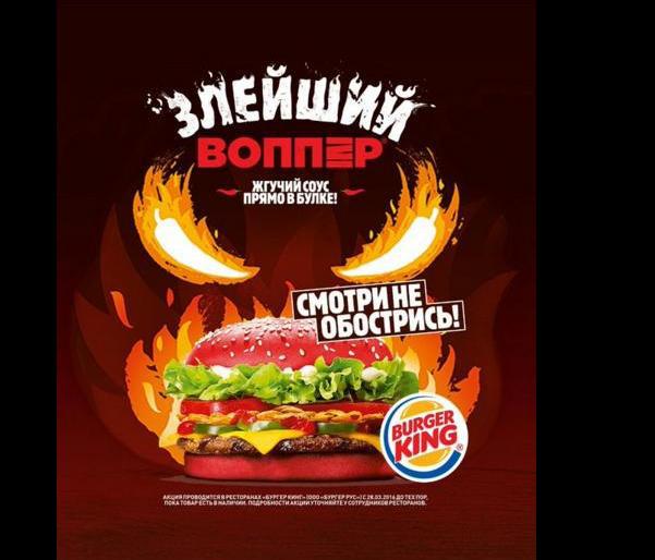 Эксперты ФАС признали законной рекламу Burger King.