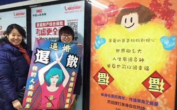 Социальная реклама против принуждения к браку в пекинском метро.