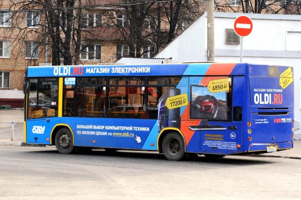 Олди, Москва.