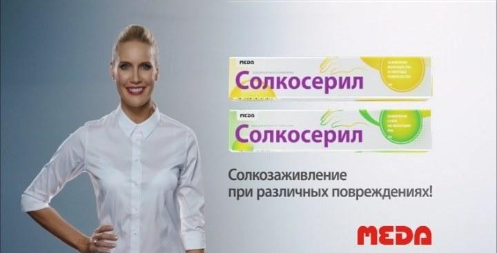 Елена Летучая стала лицом рекламной кампании препарата «Солкосерил».