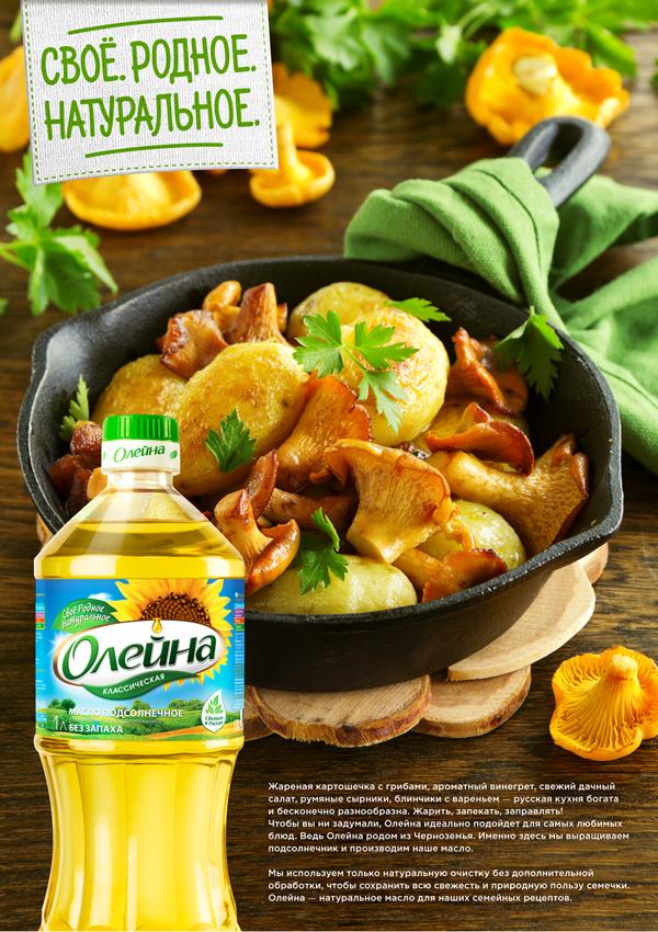 Новый проект бренда «Олейна» позволяет готовить вместе с селебрити.