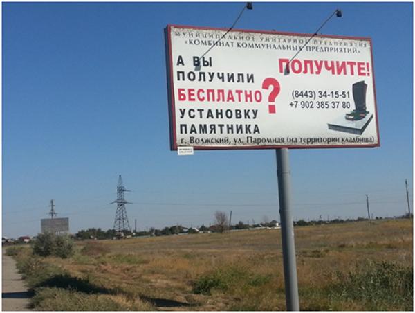 Реклама в Волжском.