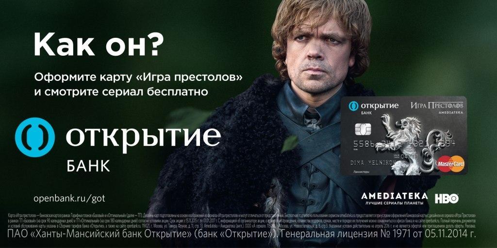 Банк «Открытие» запустил рекламную кампанию по карте «Игра престолов».