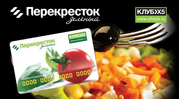 «Перекресток» оштрафован за обмен дисконтных карт «Азбуки вкуса».