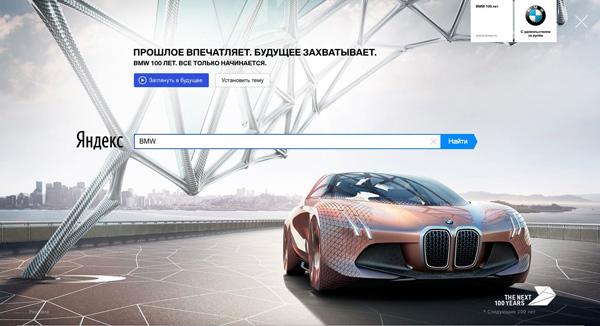 Проект в поддержку юбилея BMW Group.