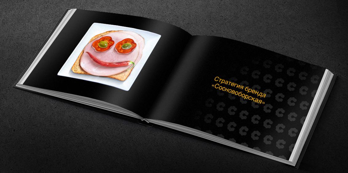 Стратегический маркетинг колбасной продукции.