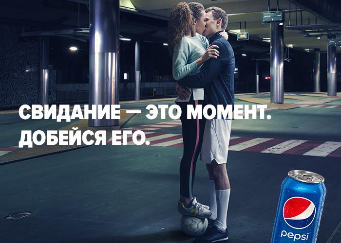Pepsi представила новые моменты.