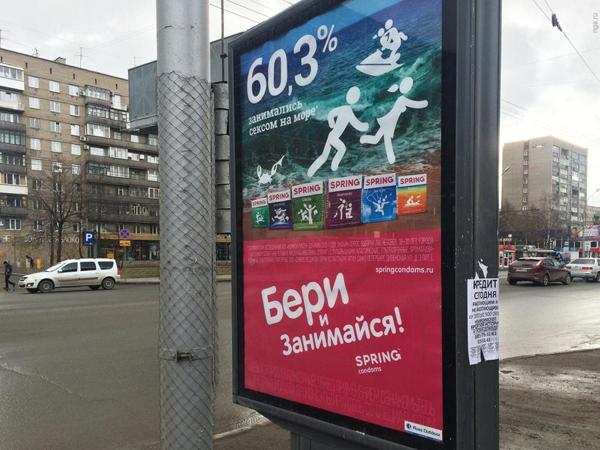 Презервативы SPRING, Новосибирск.
