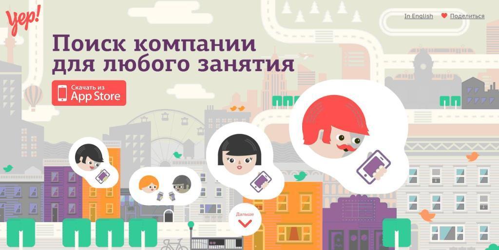 letsyep.com/ru