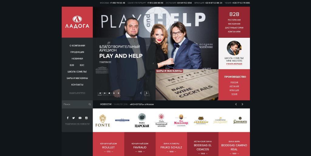 «Ладога» обновила сайт.