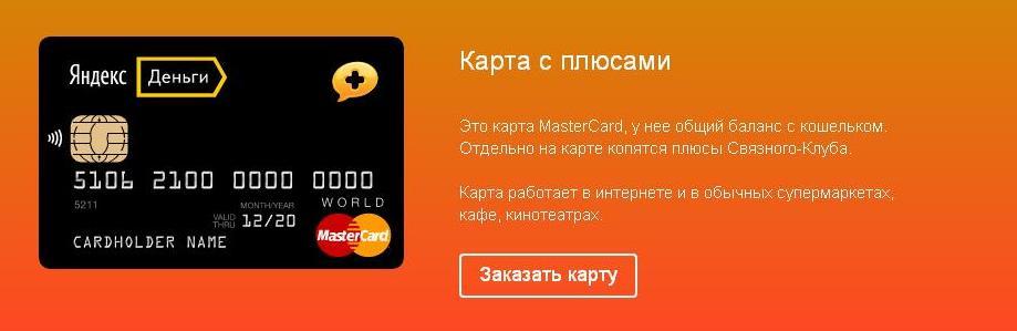 Яндекс.Деньги начали выпускать карты с бонусами Связного-Клуба.