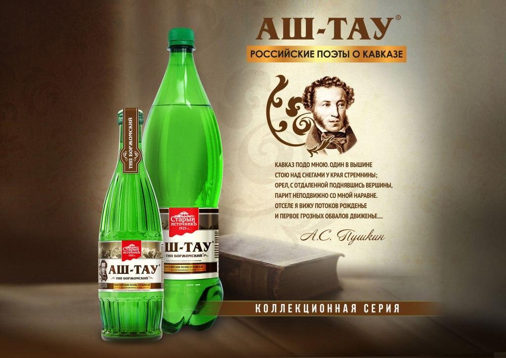 Воды «Аштау» заговорят языком Пушкина.