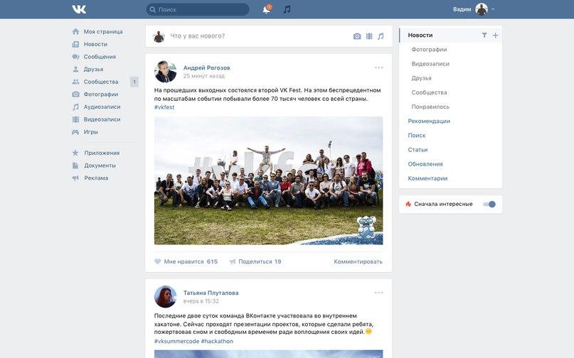 ВКонтакте окончательно перешел на новый дизайн.
