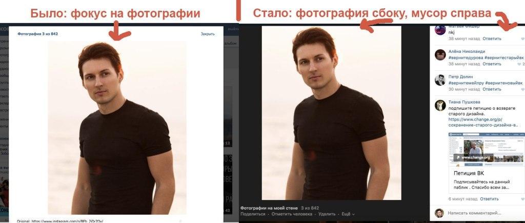 Павел Дуров опубликовал свои претензии к новому дизайну «ВКонтакте».