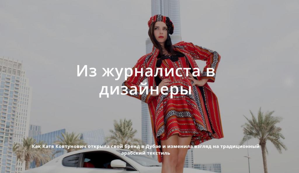 Лонгрид для Кати Ковтунович.