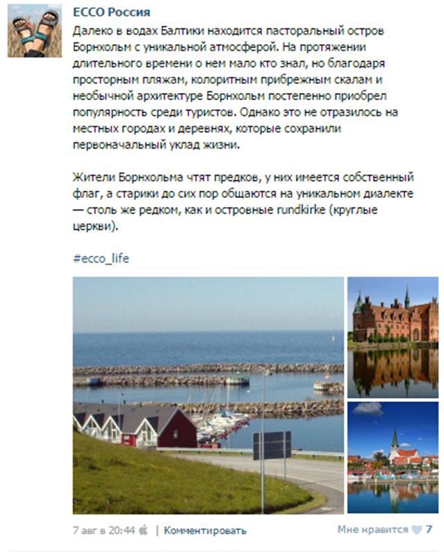Ecco вдохновляет своих клиентов на новые путешествия, делая такие вот небольшие заметки на своей странице на vk.com.