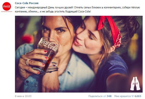 Coca Cola в свои соцсетях размещает фотографии с позитивными людьми, вызывая у подписчиков приятные эмоции.