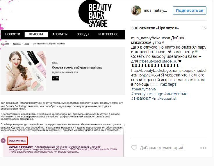 В данном случае компания, предоставляющая косметические услуги, попросила признанного топ-визажиста поделиться своим мнением на выбранную тему.