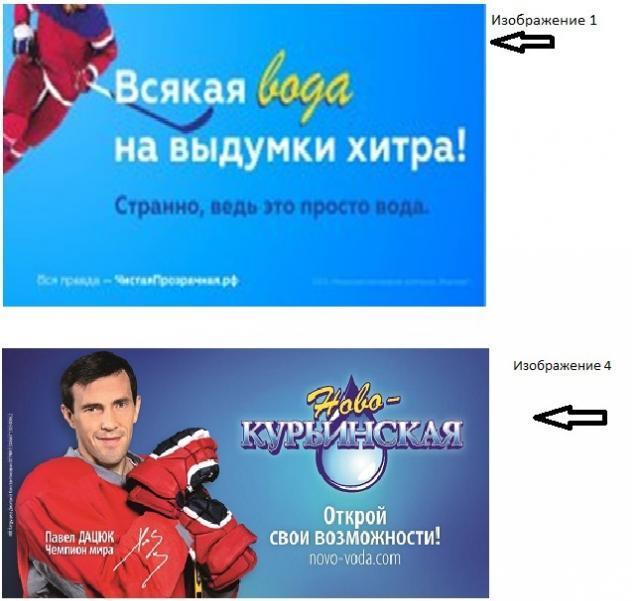 Реклама воды «Ниагара».