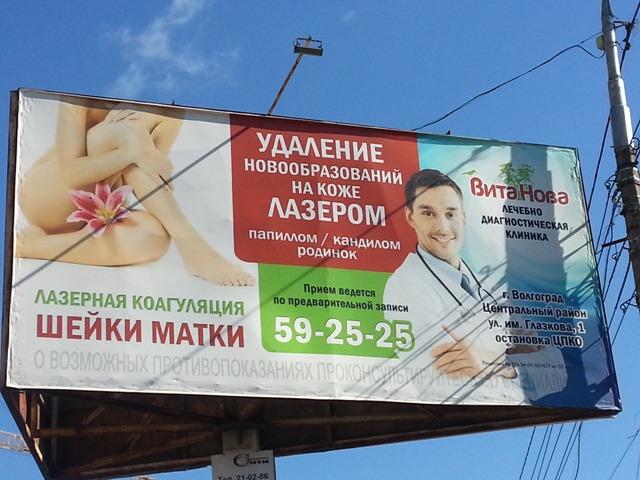 Медицинская клиника «ВитаНова».