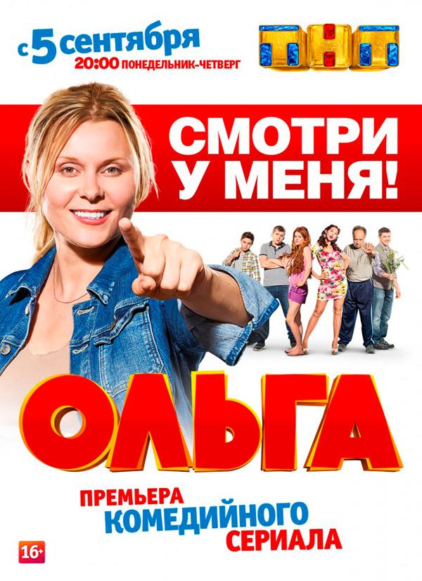 Сериал «Ольга».