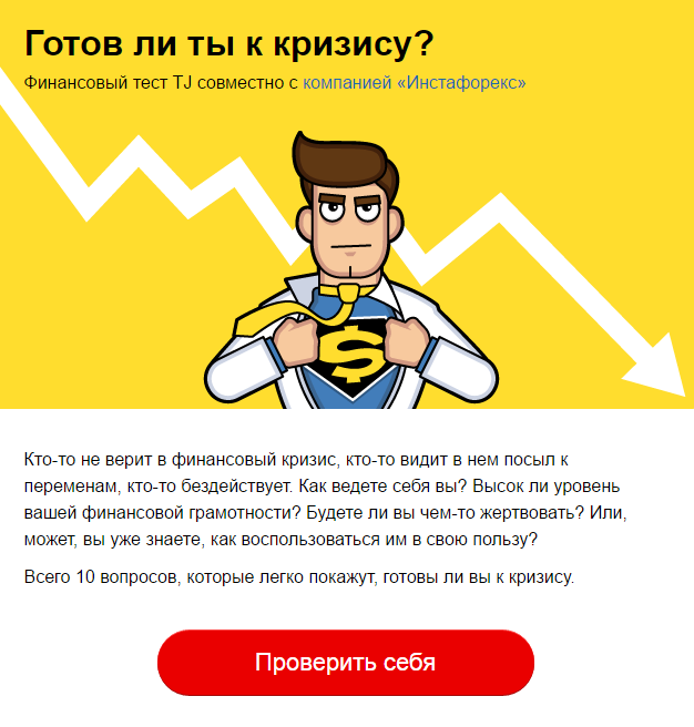 FireShot Capture 81 - Готов ли ты к кризису_ — Финансовый _ - https___tjournal.ru_special_instaforex.png
