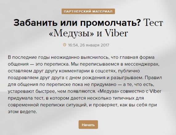 FireShot Capture 79 - Забанить или промолчат_ - https___meduza.io_games_viber-zabanit-ili-promolchat.png