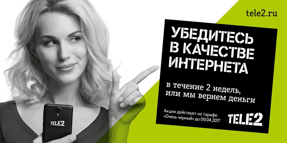 Реклама интернета теле2 реклама на яндекс директ пошаговая инструкция