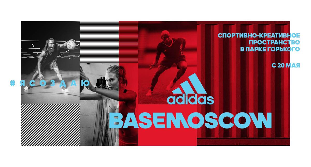 Кульминацией спортивного уикенда станет концерт Ивана Дорна. Узнать больше  деталей можно на сайте basemoscow-adidas.ru. 1b37cd897c5