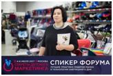 Генеральный   директор и совладелец сети магазинов «Олант» ОЛЬГА ТЕСЛЯ