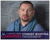 АНТОН БУЛАНОВ, ведущий   российский эксперт в области работы с брендами и маркетингу