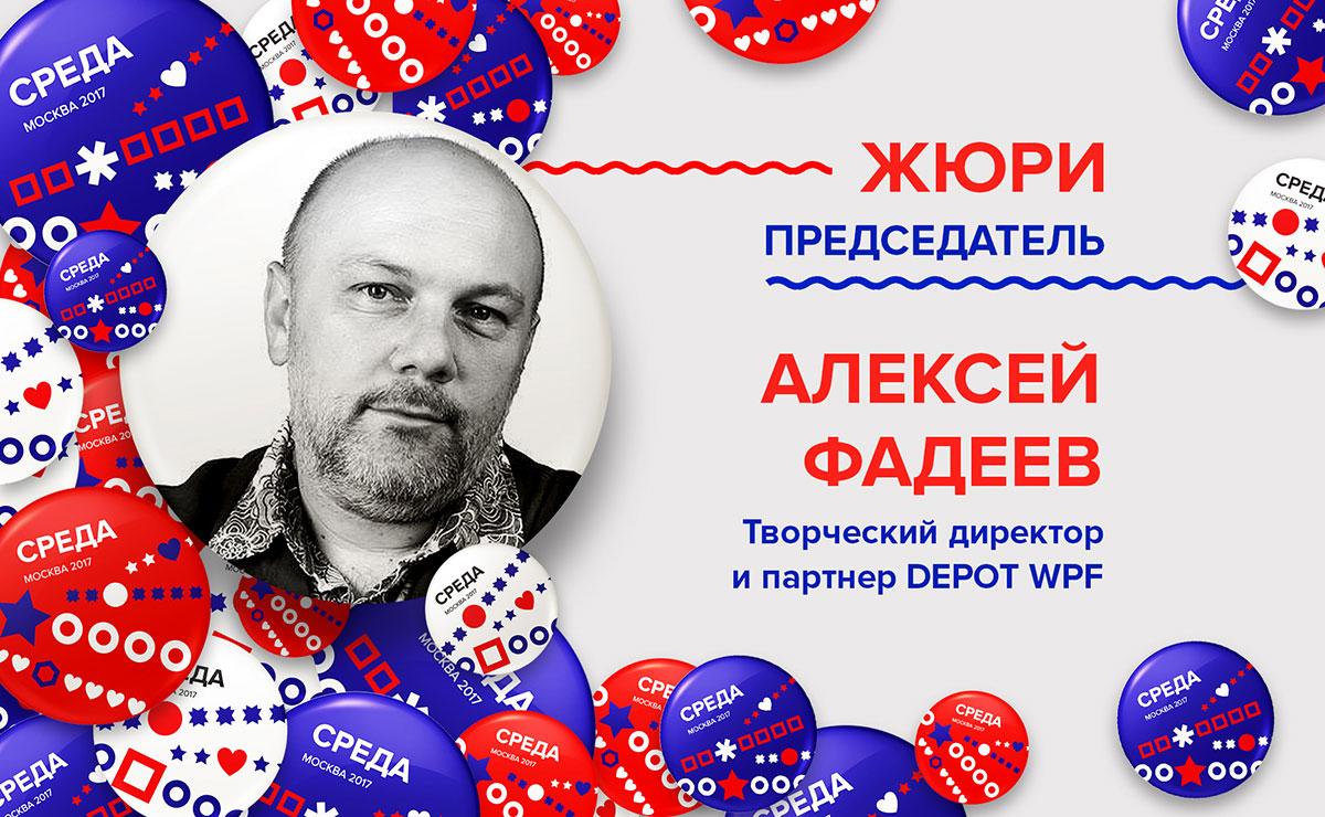 Алексей Фадеев, творческий директор и партнёр DEPOT WPF