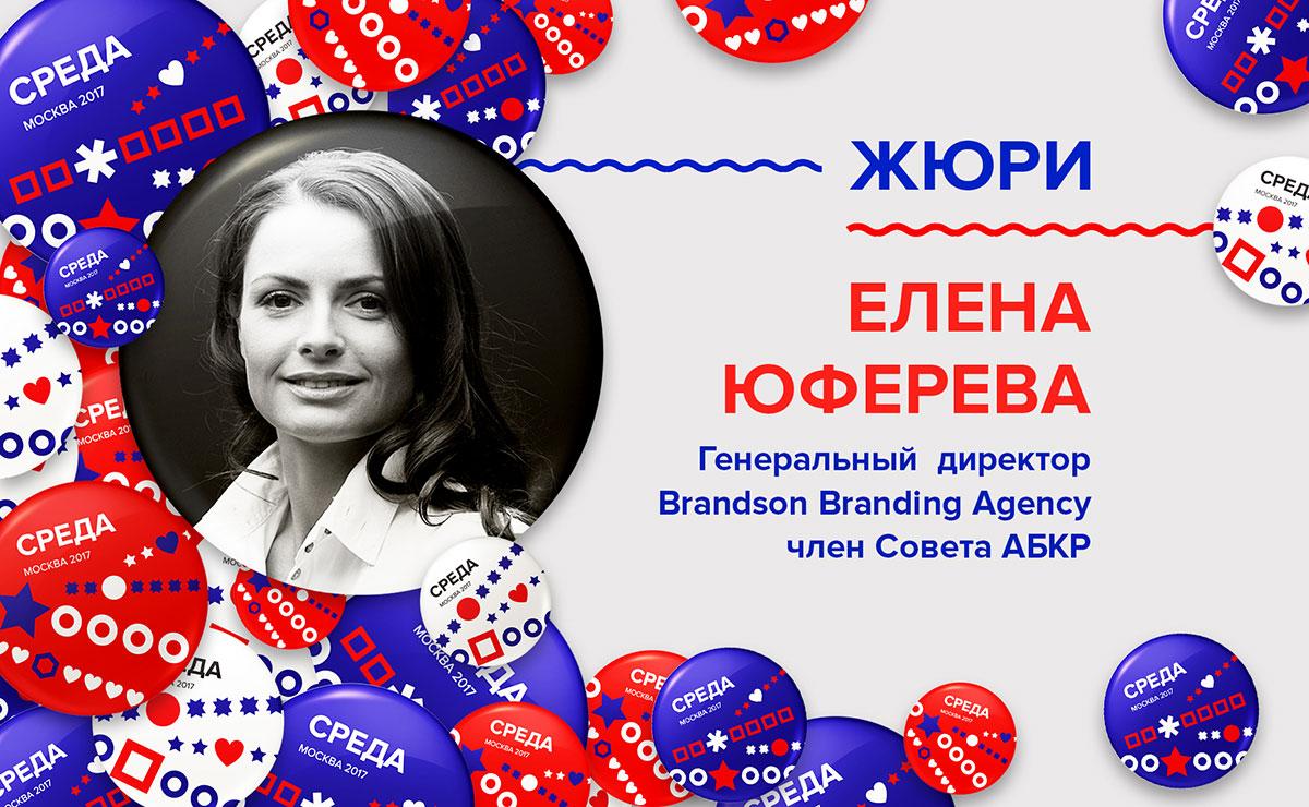 Елена Юферева, генеральный директор Brandson Branding Agency, член Совета АБКР