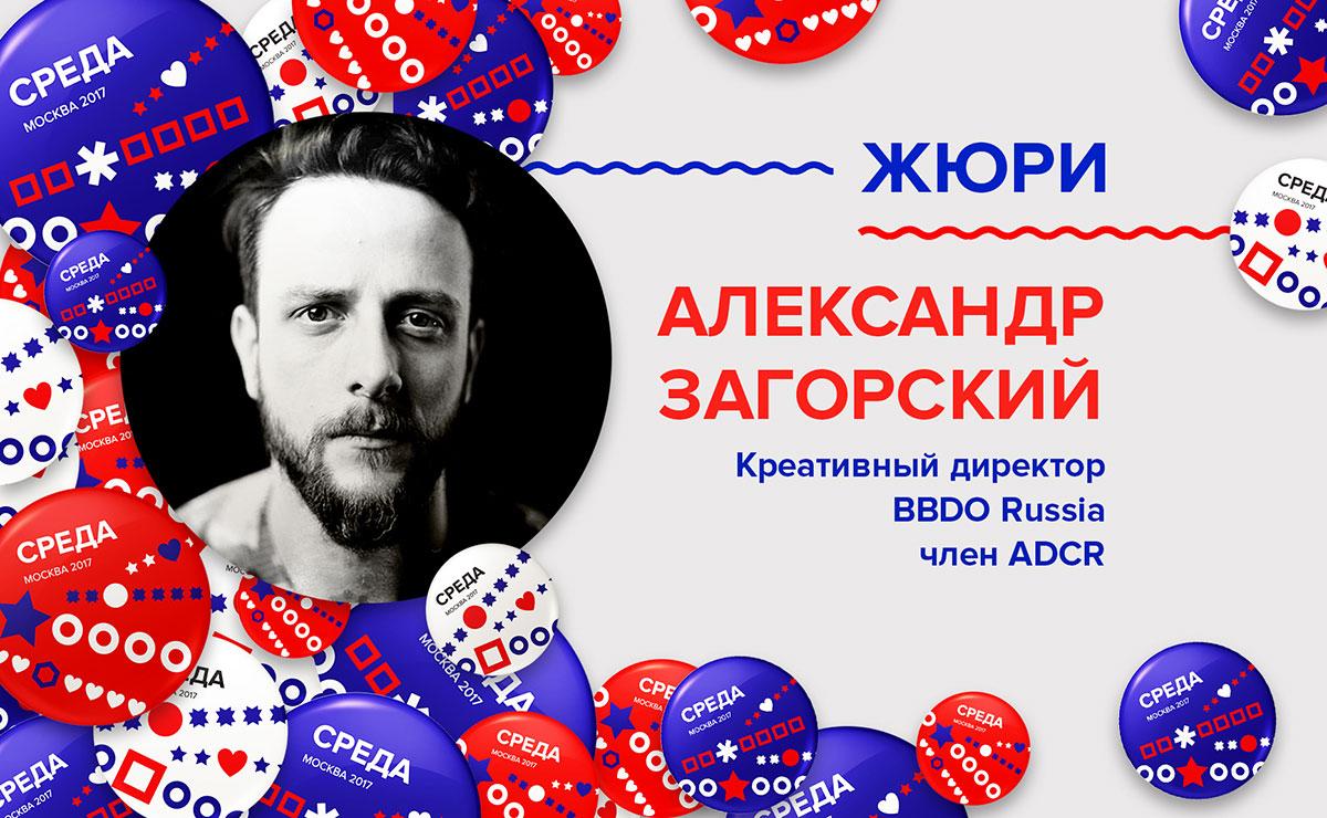 Александр Загорский, креативный директор BBDO Russia