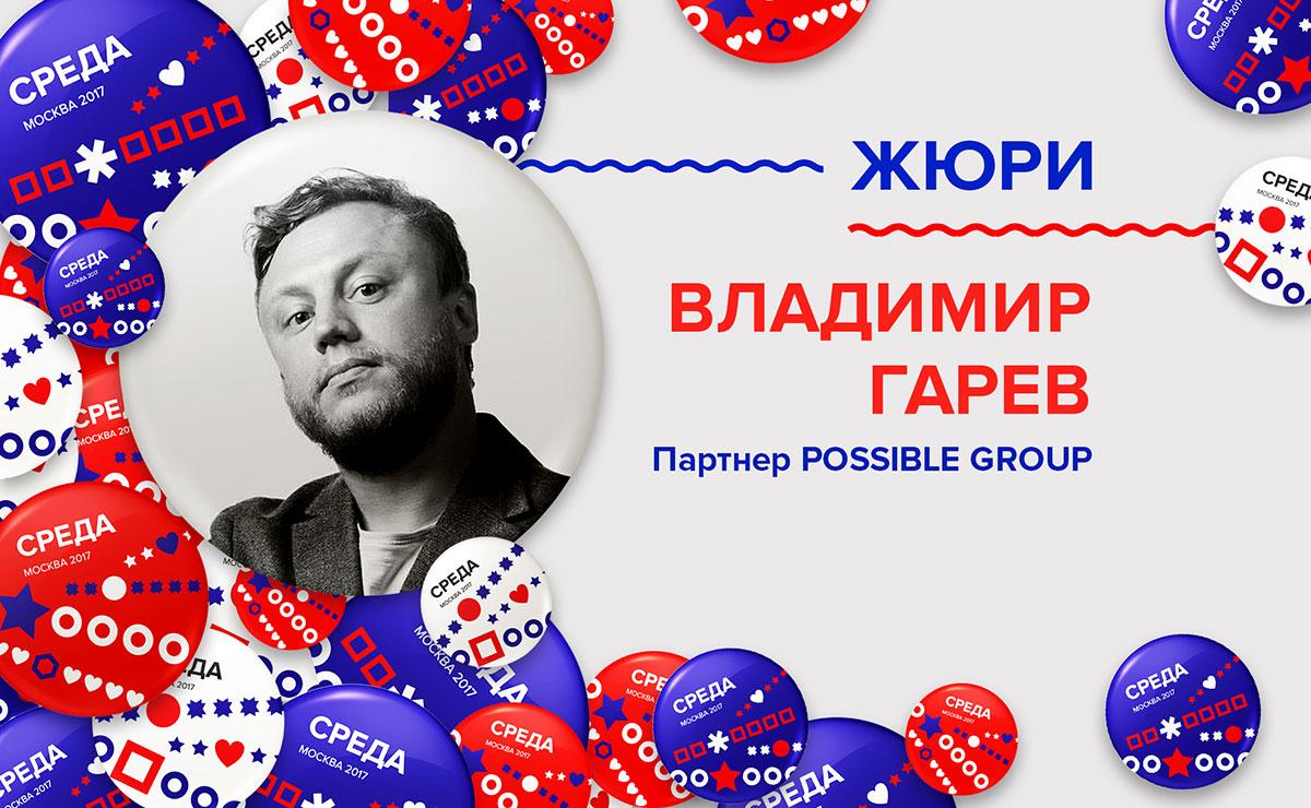 Владимир Гарев, руководитель отдела нового бизнеса, партнер POSSIBLE GROUP