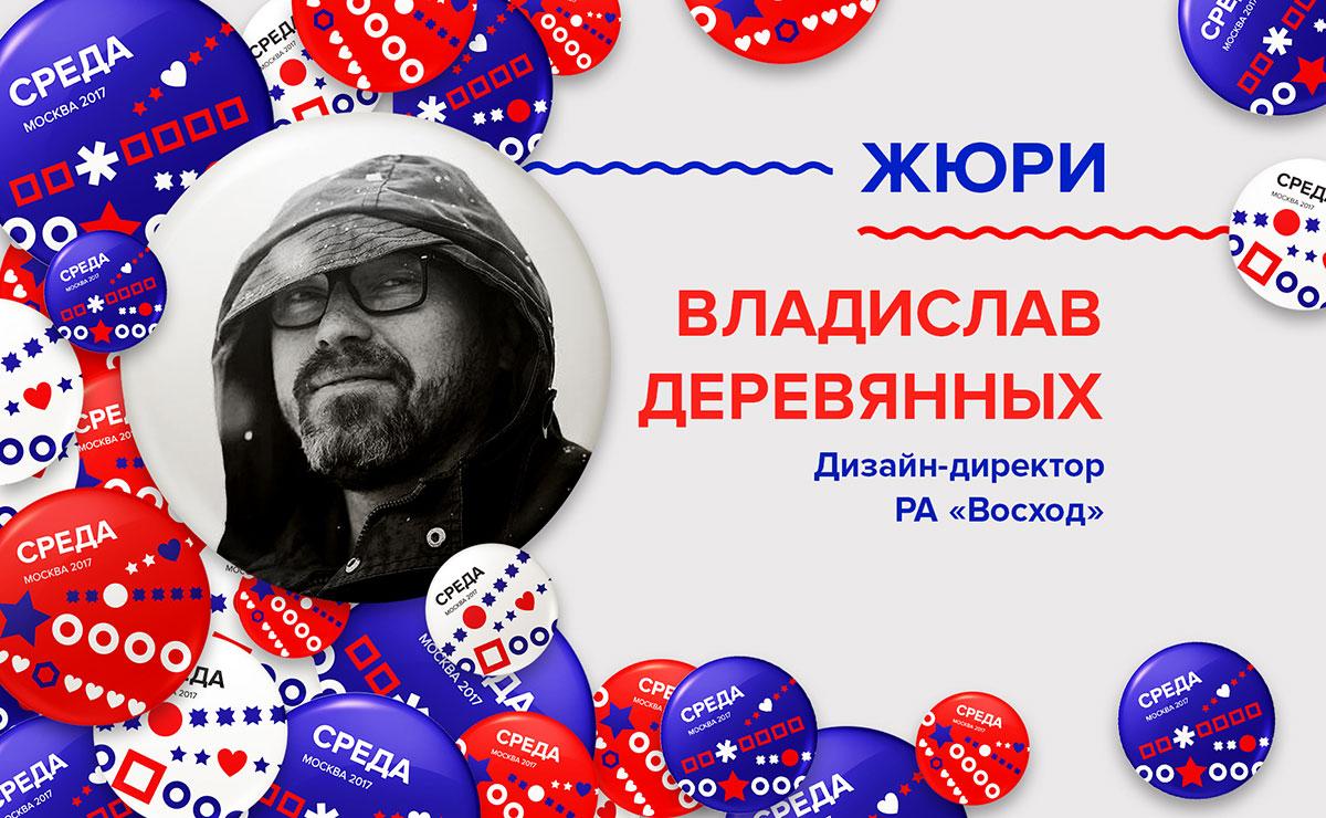 Владислав Деревянных, дизайн-директор РА «Восход»