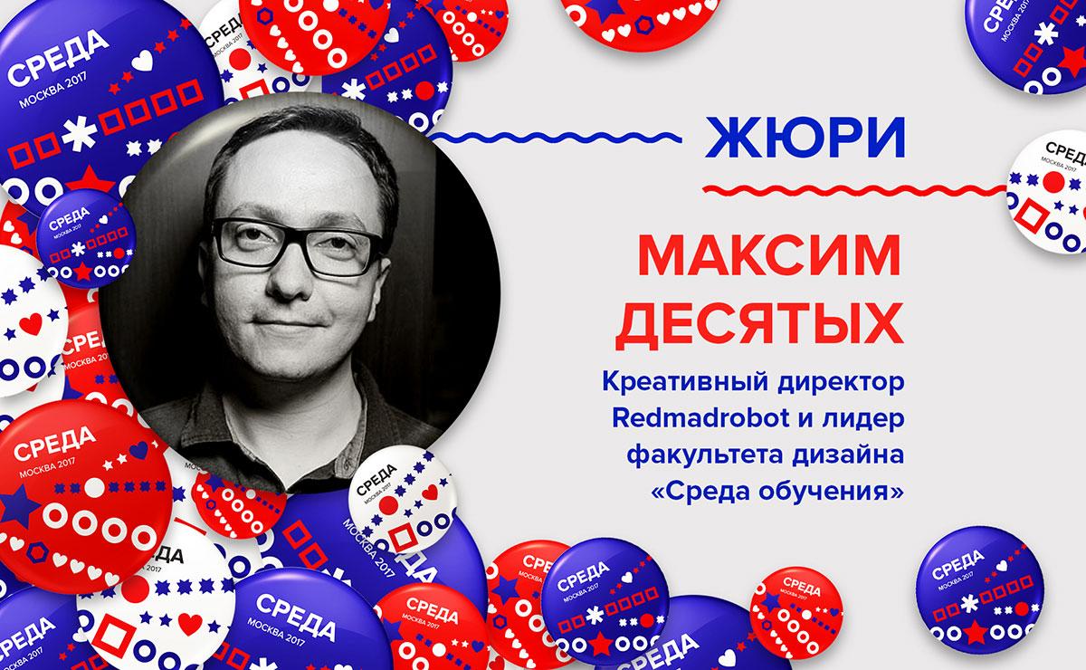 Максим Десятых, креативный директор Redmadrobot