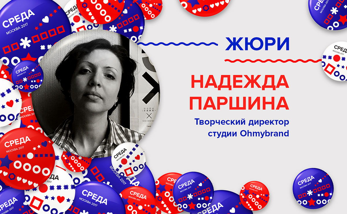 Надежда Паршина, творческий директор студии Ohmybran