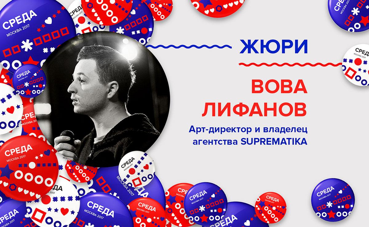 Вова Лифанов, арт-директор и основатель брендингового агентства Suprematika