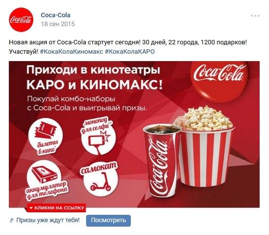 Coca-Cola и кино – сладкая парочка!