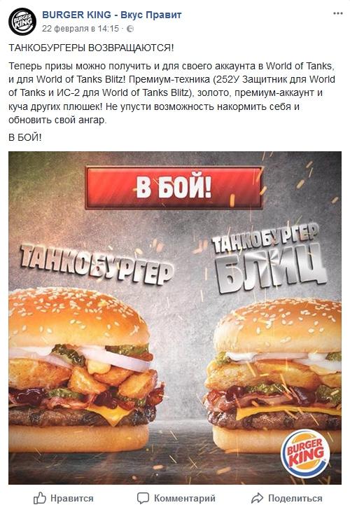 «Бургер Кинг» уже не в первый раз объединяется с танчиками. Результат – танкобургер