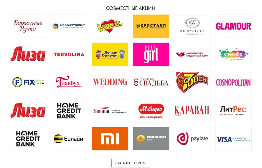 Смотрите, сколько у этой компании партнеров!