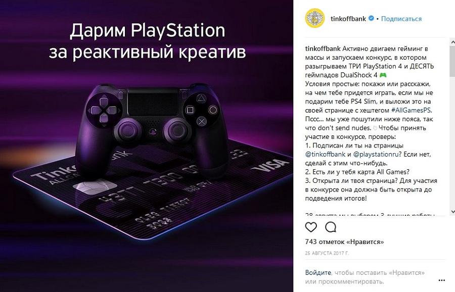 Совместный конкурс «Тинькофф Банк» и Playstation.ru