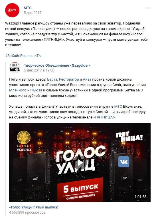 «МТС» объединились с телеканалом «Пятница»...
