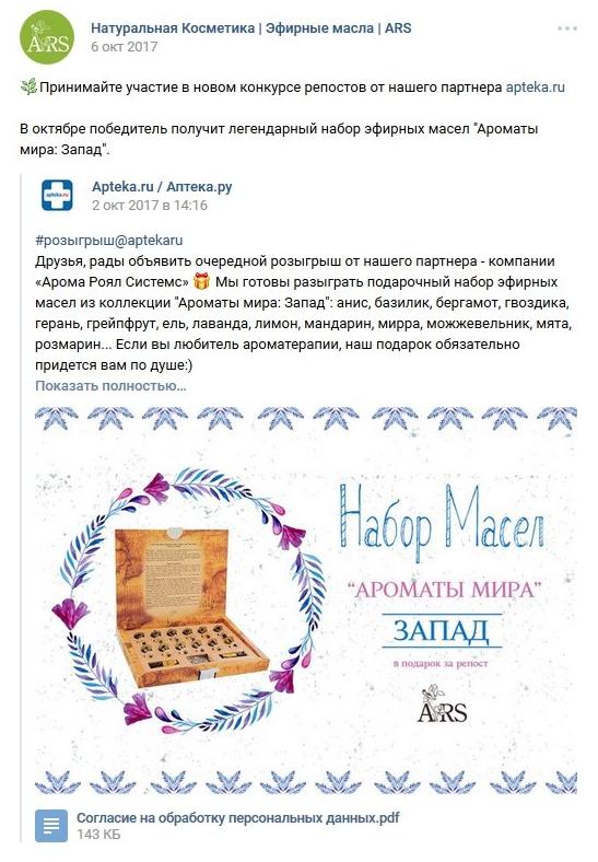 Совместный конкурс аптеки и производителя аромамасел...