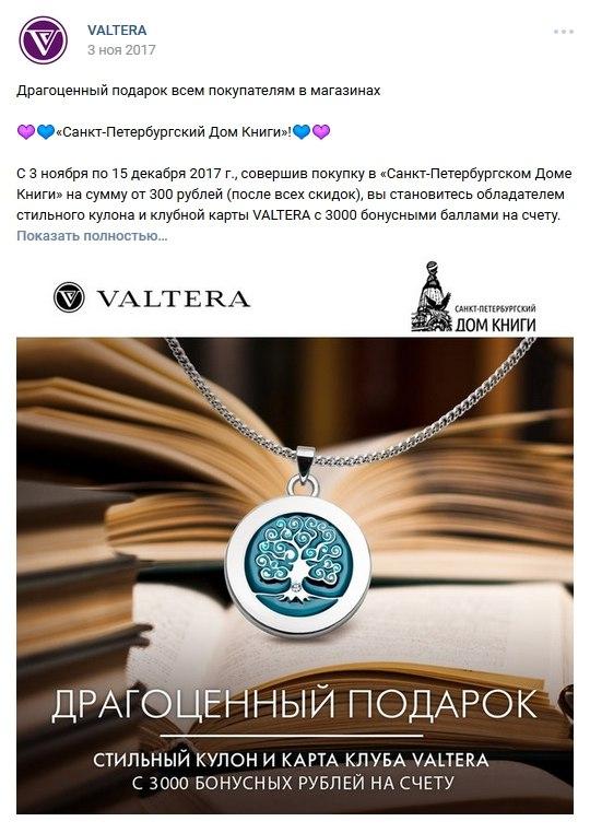 По такому же принципу построено партнерское сотрудничество бренда VALTERA и петербургского Дома книги